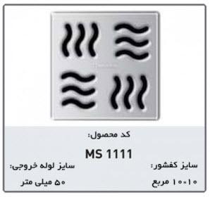 MS 1111-500x500-100x100
